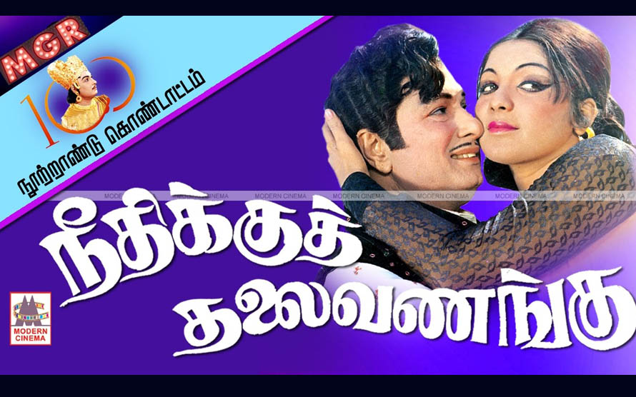 Neethikku Thalaivanangu Movie