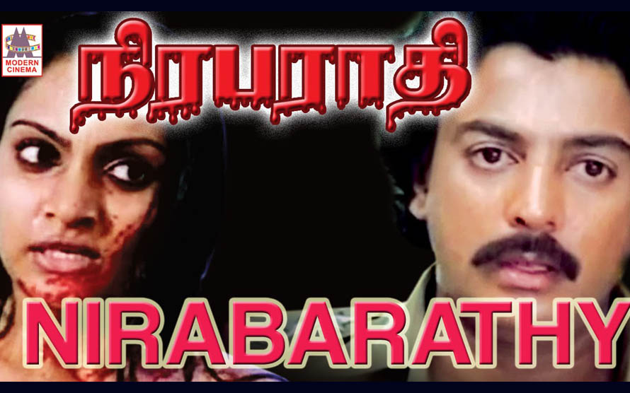 Nirabarathi Movie