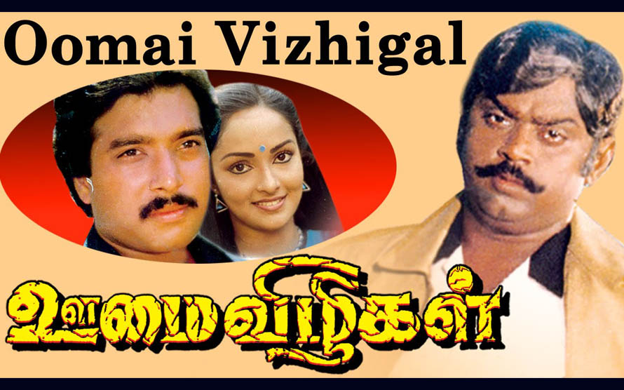 OOMAI VIZHIGAL MOVIE