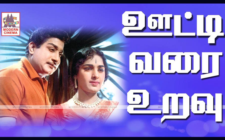 Ooty Varai Uravu Movie