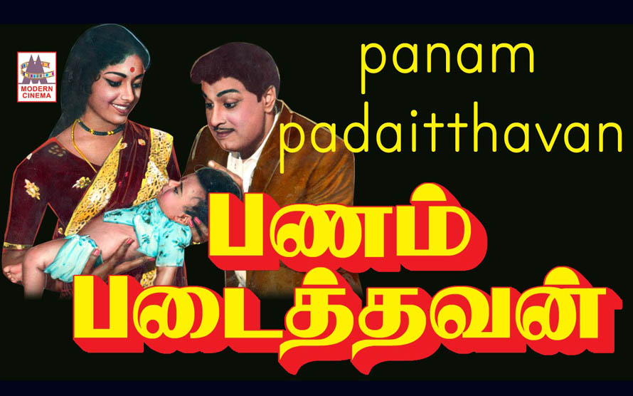 Panam Padaithavan Full Movie