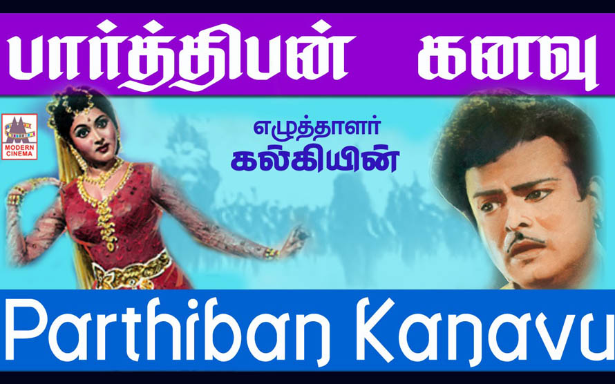 Parthiban Kanavu Movie