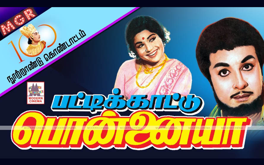 Pattikkattu Ponnaiya Full Movie