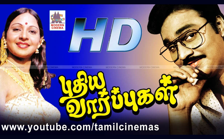 Puthiya Varpugal Movie