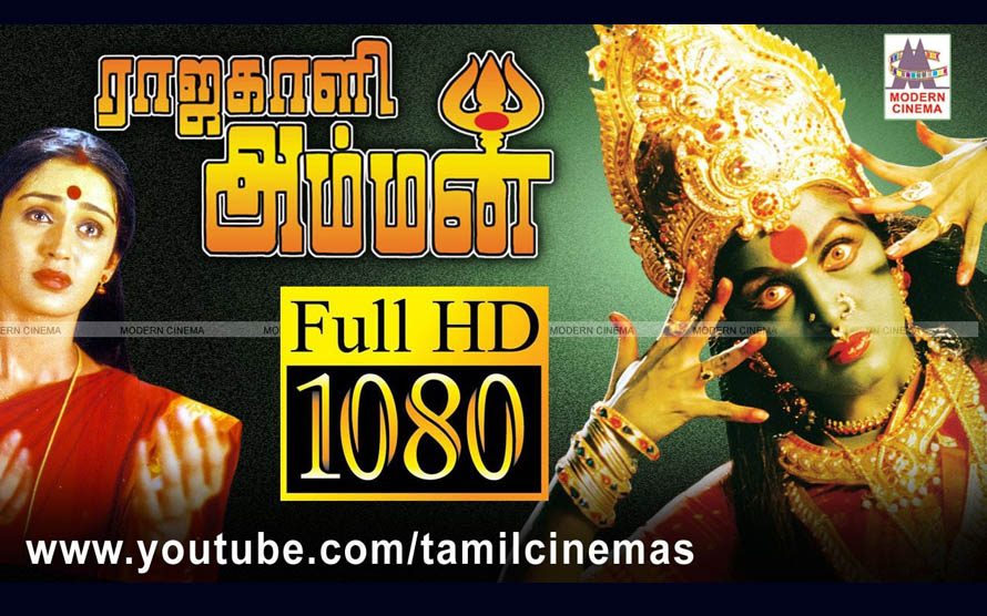 Raja Kali Amman Movie