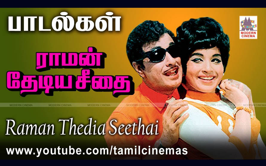 raman thediya seethai full movie