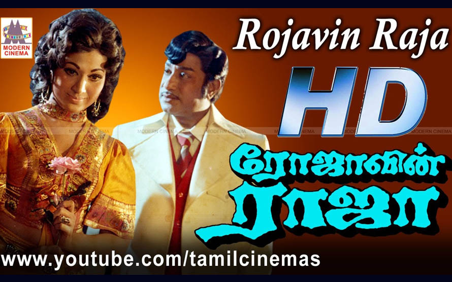 Rojavin Raja Movie
