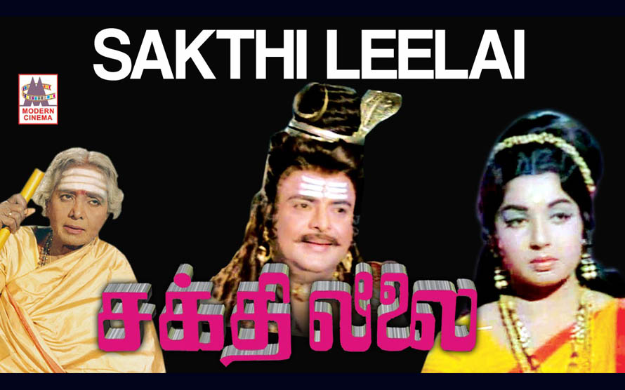 Sakthi Leelai Movie