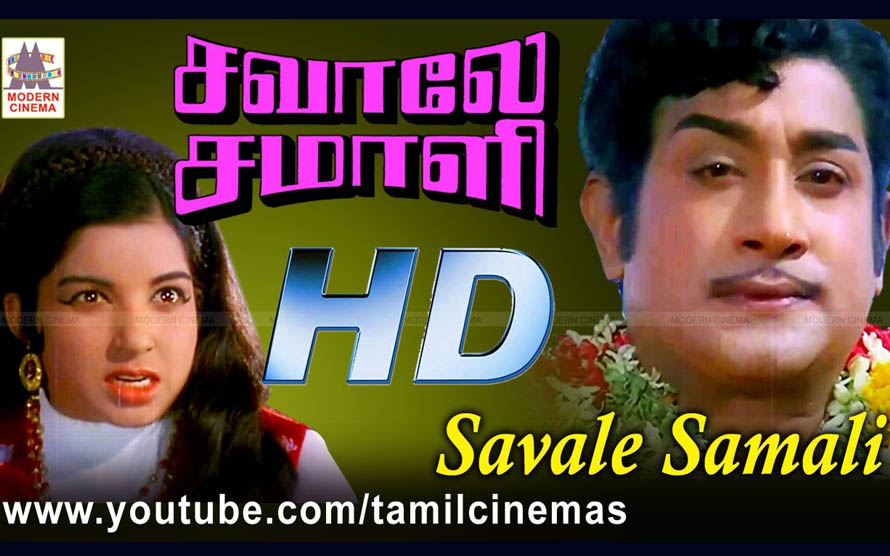 Savale Samali Movie