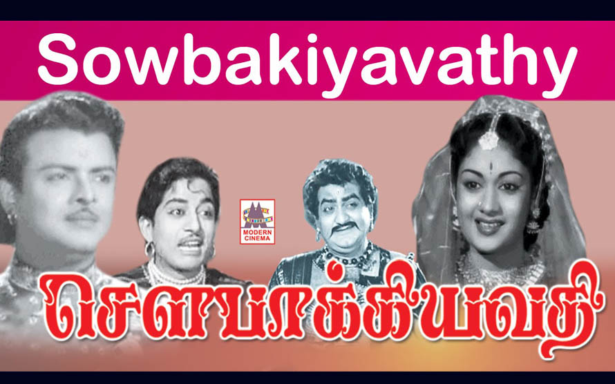 Sowbhagyavathi movie