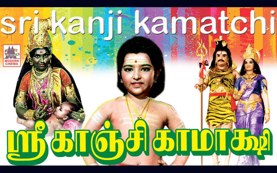 Sri Kaanchi Kaamaatchi Movie