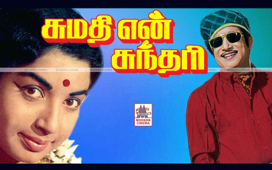 Sumathi en Sundari Movie