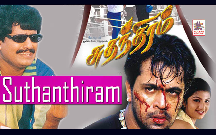 Suthanthiram Movie