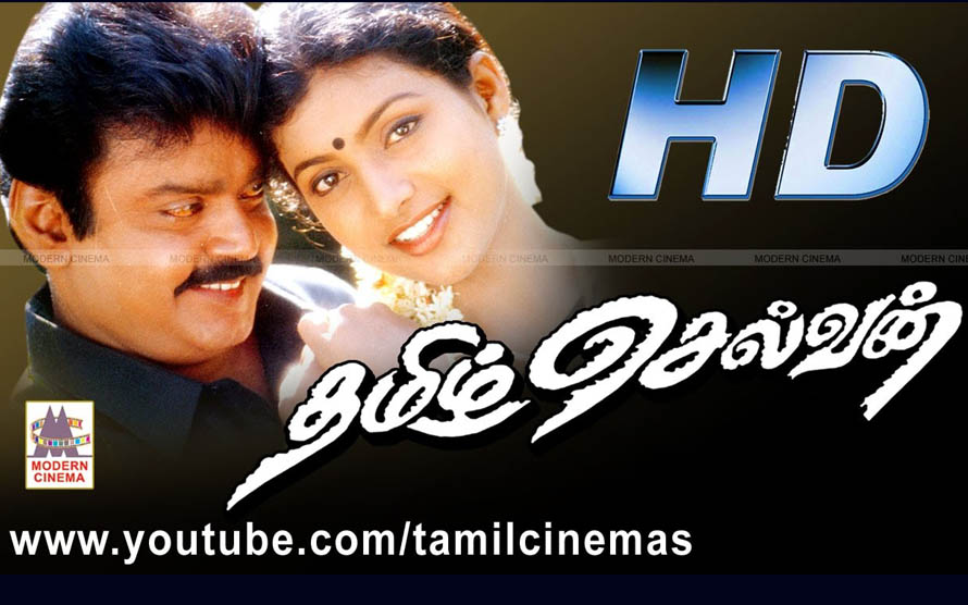 Tamil Selvan Movie