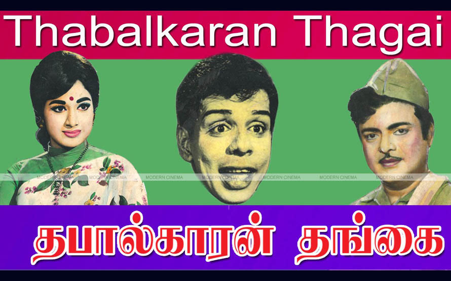 Thabalkaran Thangai Movie