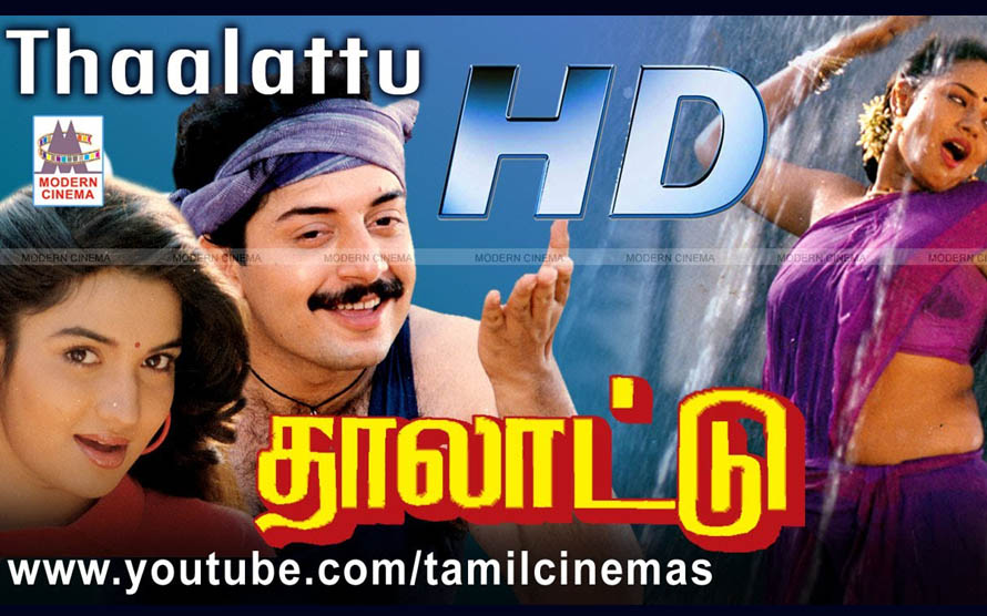 Thalattu Movie