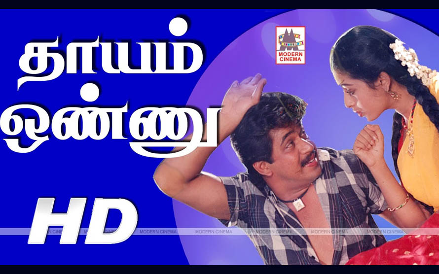 Thayam Onnu Movie