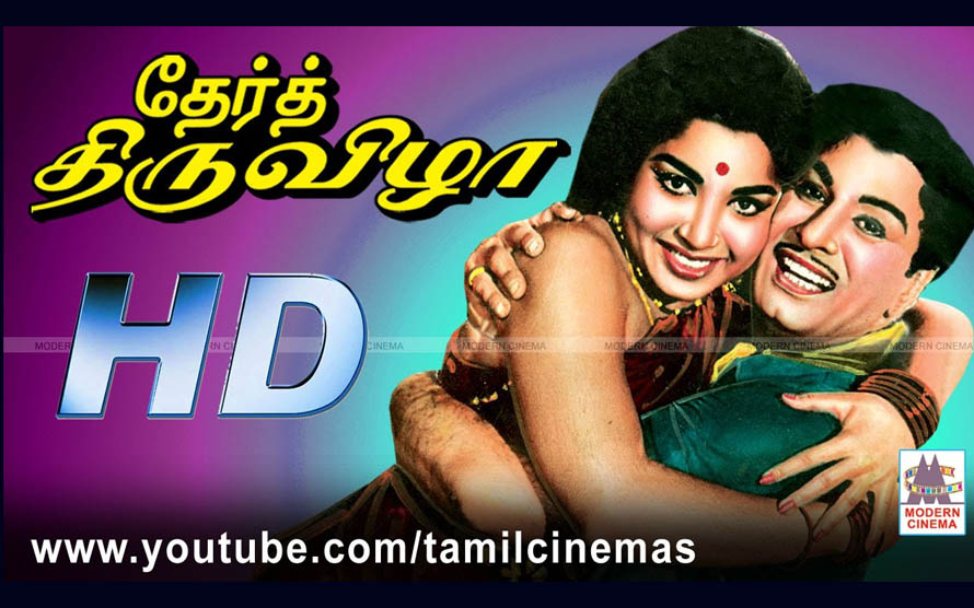 Ther Thiruvizha Movie