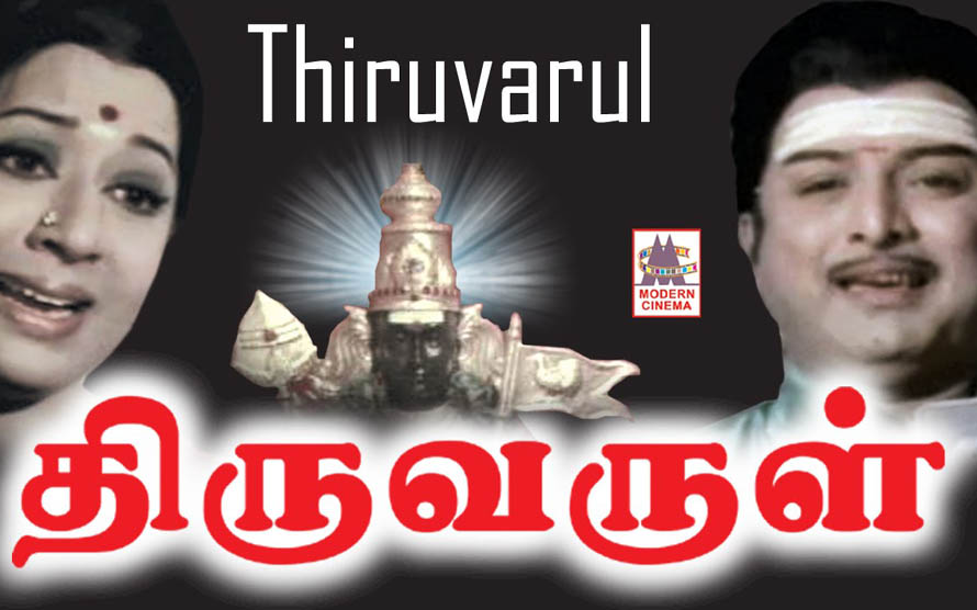 Thiruvarul Movie