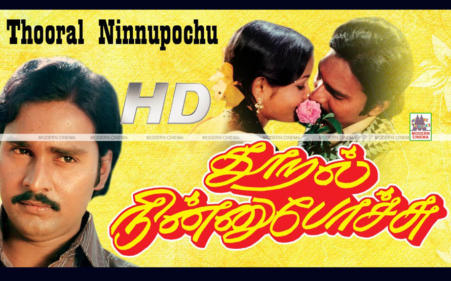 Thooral Ninnu Pochu Movie