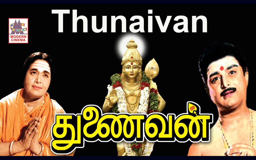 Thunaivan Movie