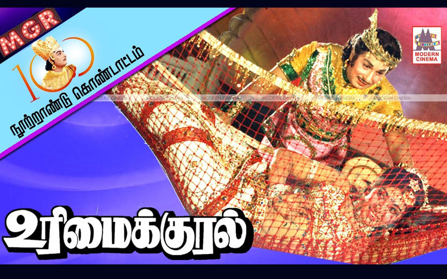 Urimai Kural Movie