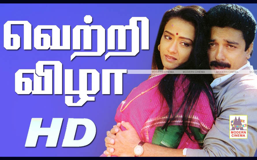 Vetri Vizha Movie