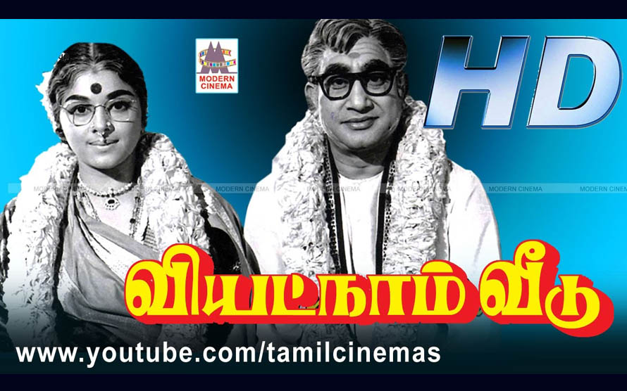 Vietnam Veedu Movie