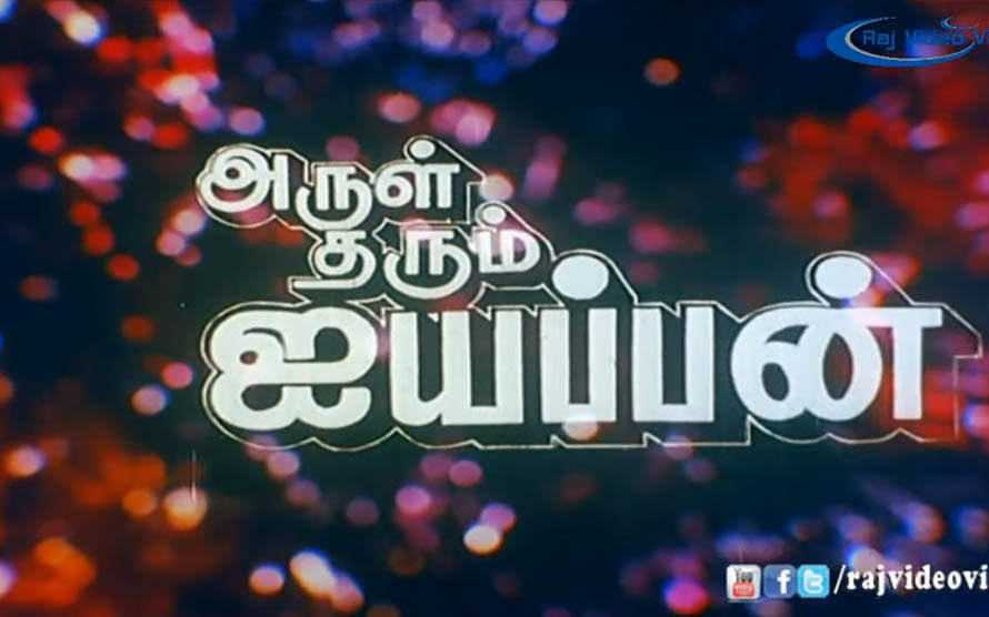 Arul Tharum Ayyappan Movie