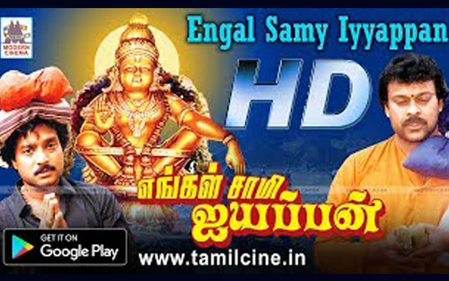 Engal Swamy Iyyappan
