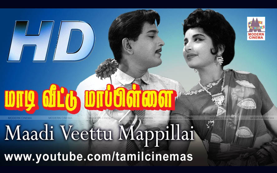 Maadi Veettu Mappillai Movie