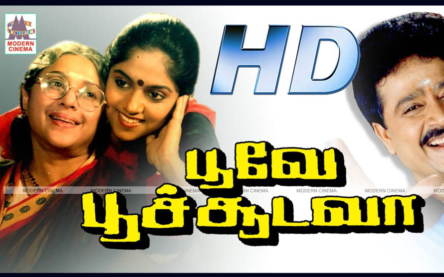 Poove Poochudava Movie