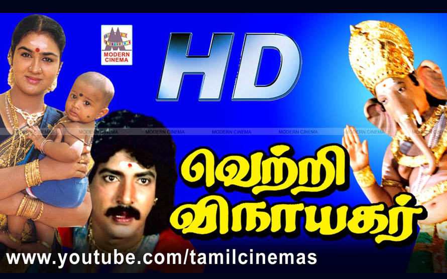 Vetri Vinayagar Movie