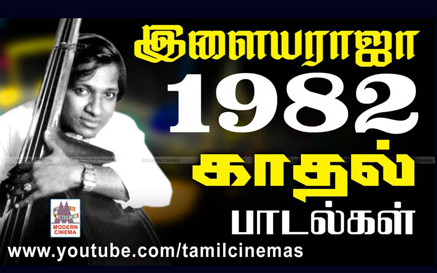 1982 Ilaiyaraja Love Songs
