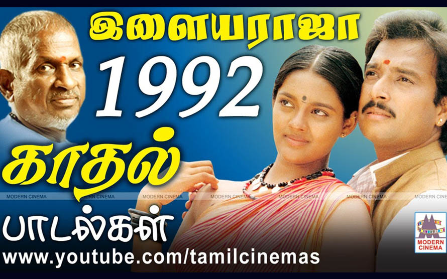 1992 ilaiyaraja love songs