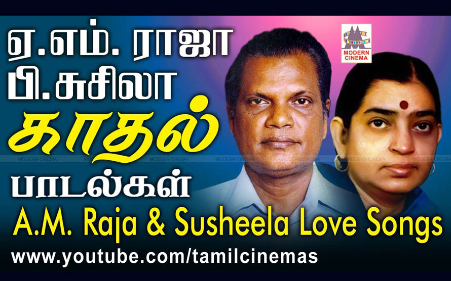 AM Raja P.Susheela Songs
