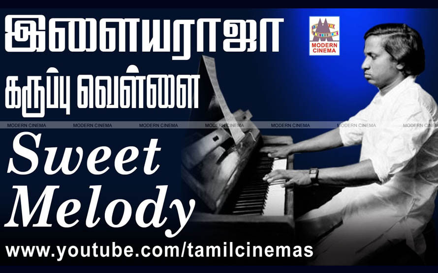 Ilaiyaraja BW Sweet Melody Songs