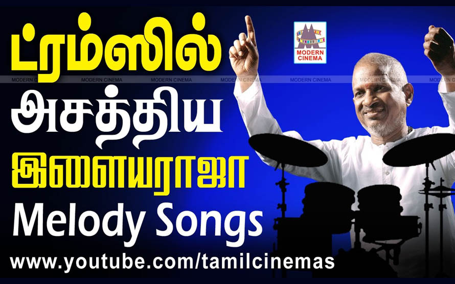 Ilaiyaraja Drums Melody Songs