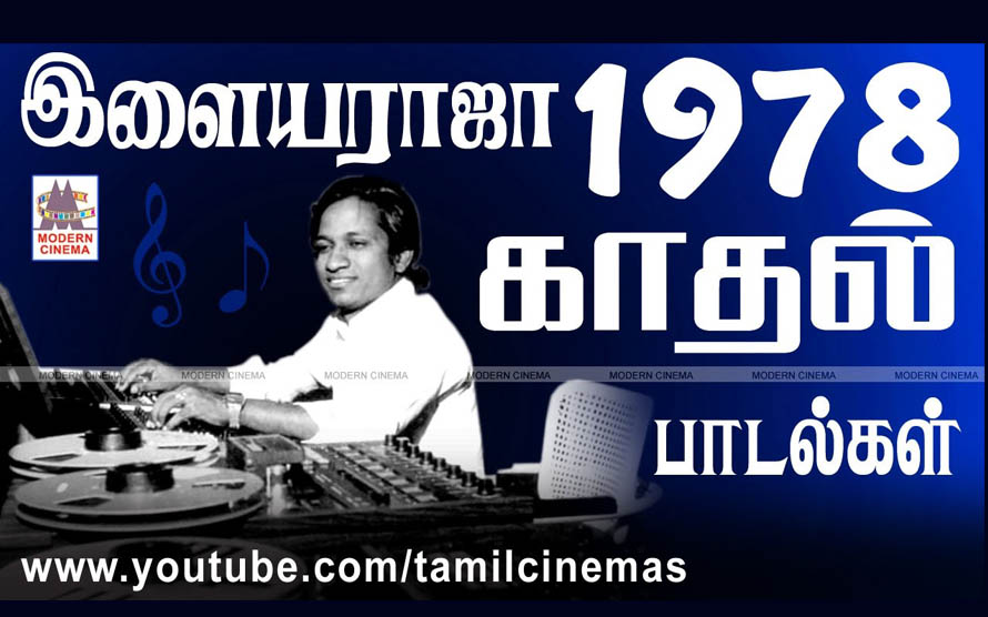 Ilaiyaraja 1978 Love Songs