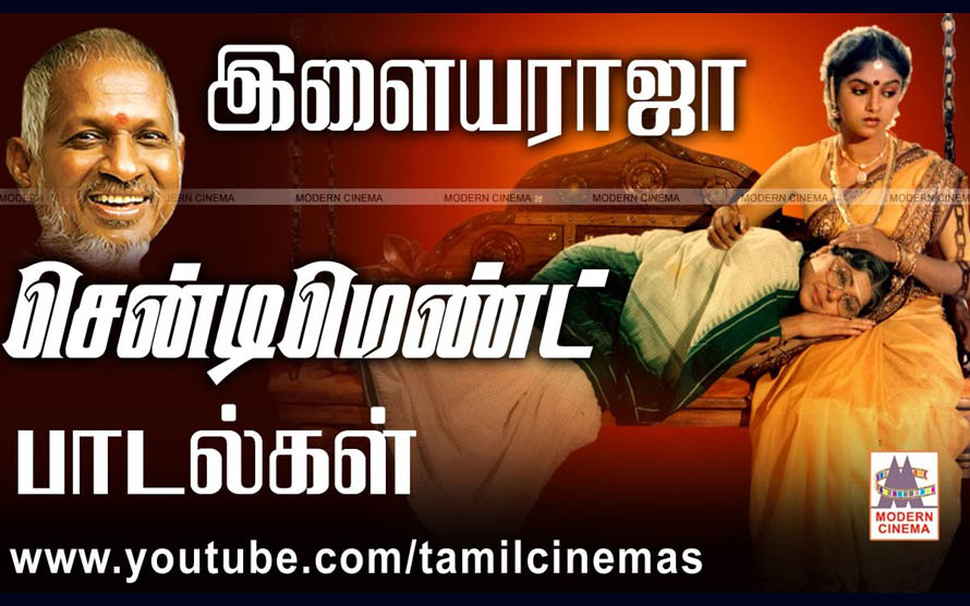 Ilaiyraja Sentiment Songs