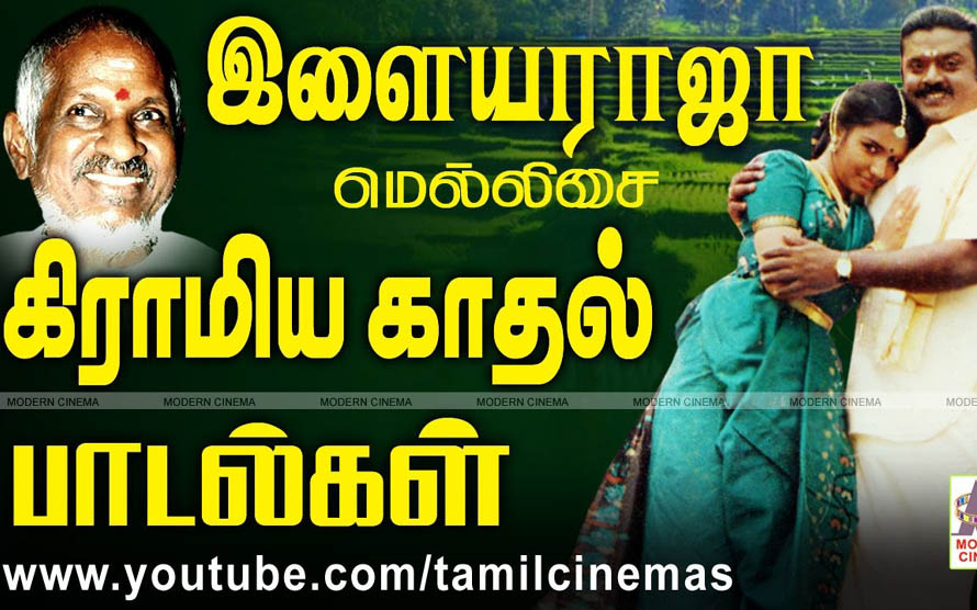 Ilayaraja Melody Village Love Songs