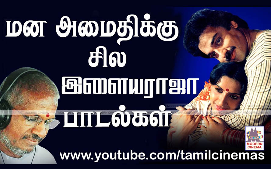 Ilaiyaraja Melody Songs
