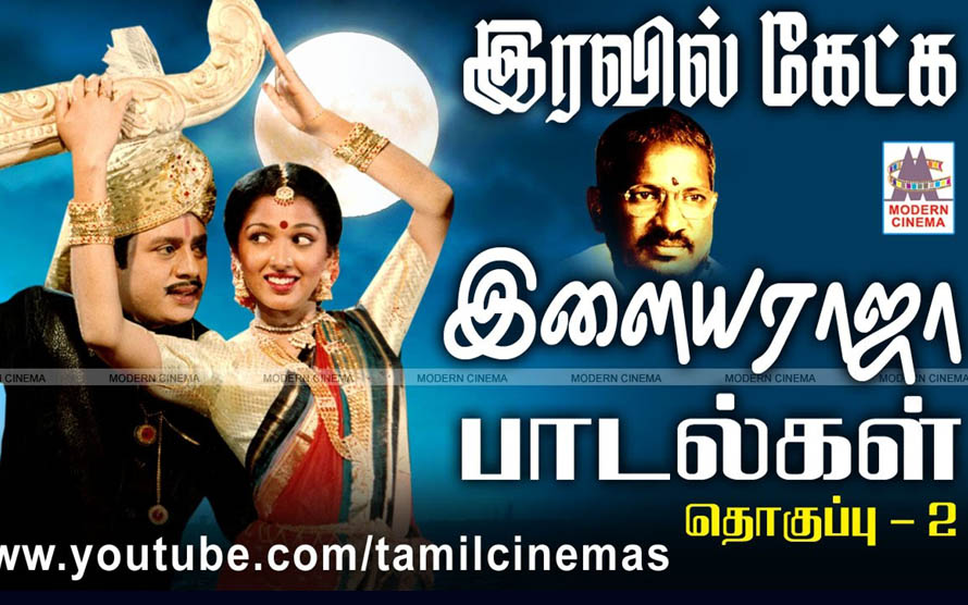 Ilayaraja Melody Songs