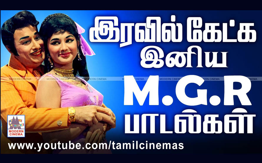 Iravil Ketka MGR Songs