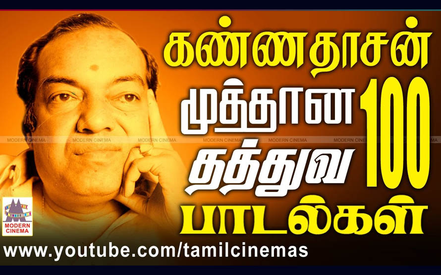 Kannadasan 100 Songs