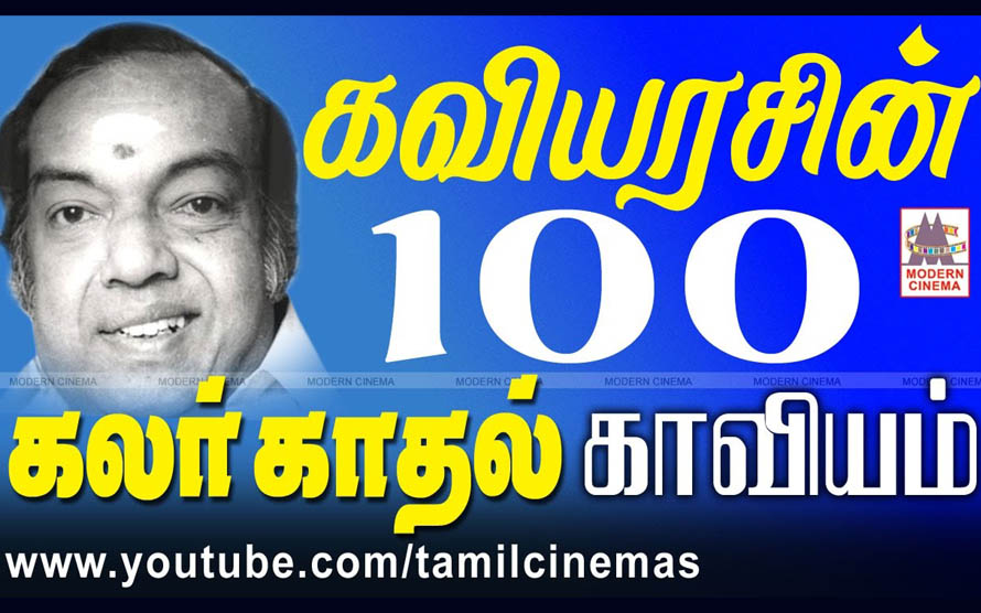 Kannadasan 100 Love Songs