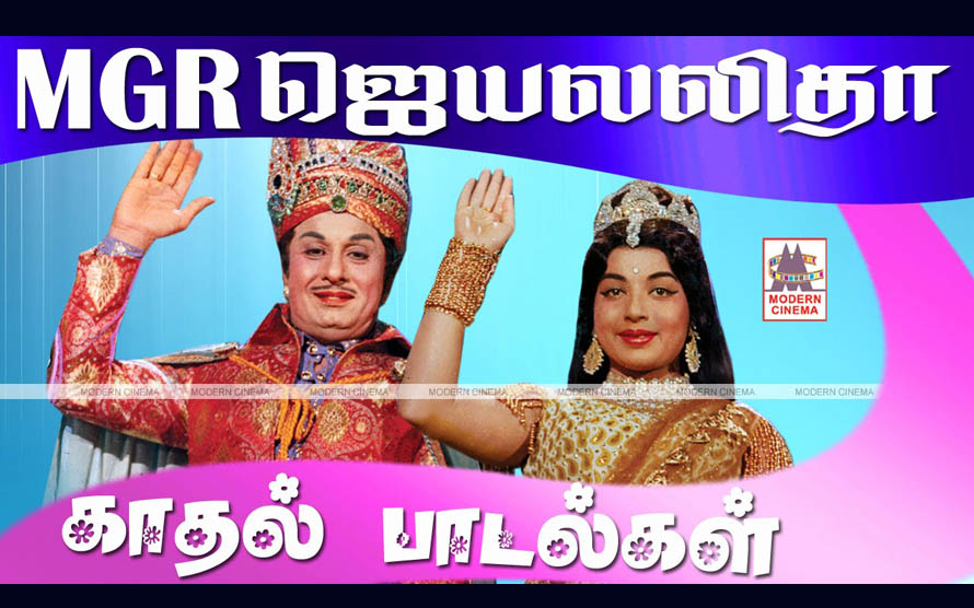 MGR Jayalalitha super hit songs
