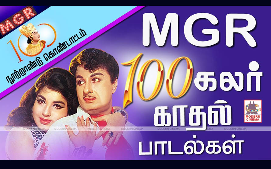 MGR 100 Love Songs
