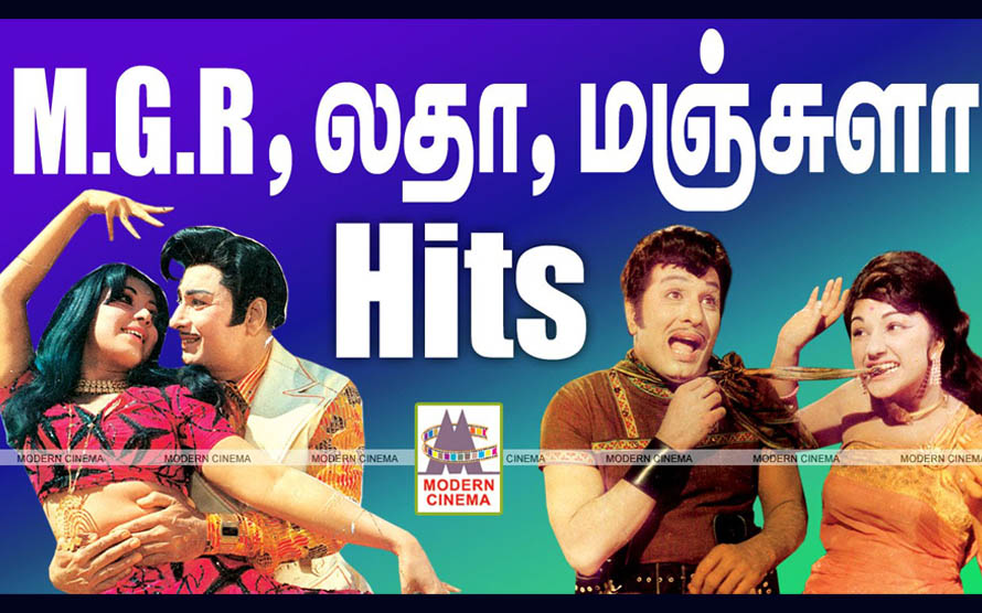 MGR Latha Manjula Super Hit Songs