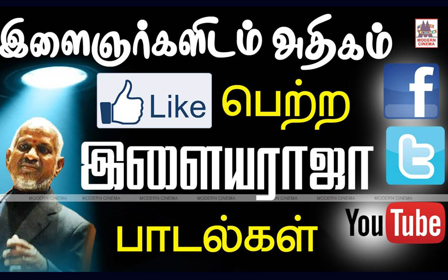 Most Liked Ilaiyaraja Songs